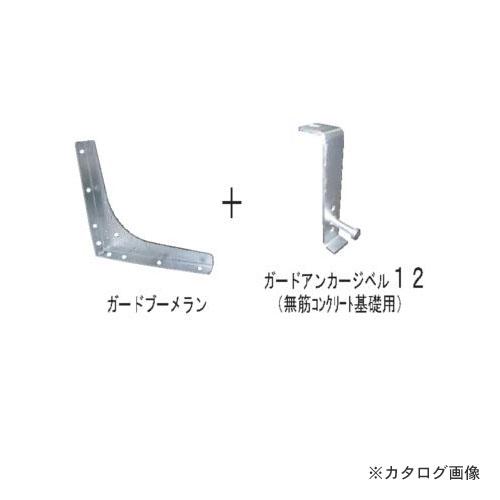 【直送品】ウエハラ ガードブーメランアンカージベル20 20 KN用 GB-AJ-20 4セット