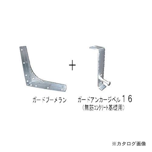 【直送品】ウエハラ ガードブーメランアンカージベル25 25 KN用 GB-AJ-25 4セット