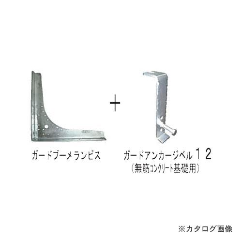 【直送品】ウエハラ ガードブーメランビスアンカージベル25 25 KN用 GBB-AJ-25 4セット