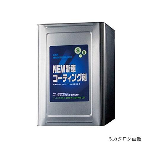 【運賃見積り】【直送品】 SER サンエスエンジニアリング NEW新車コーティング 18L×1缶