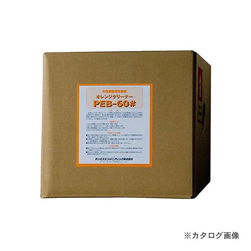 【直送品】 SER サンエスエンジニアリング オレンジクリーナーPEB-60 20L×1箱