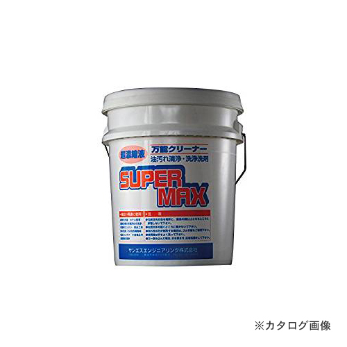 【直送品】 SER サンエスエンジニアリング スーパーMAX 20L×1缶