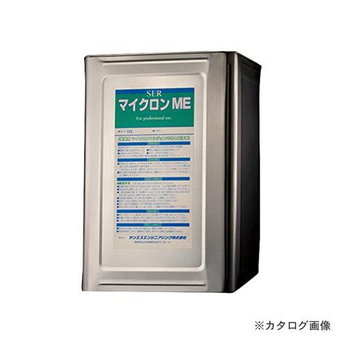 【直送品】 SER サンエスエンジニアリング マイクロンME 18L×1缶
