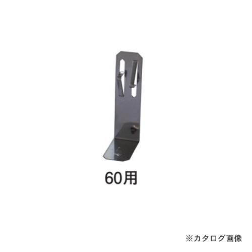 タナカ 断熱材受け金具 60用 17×30×60×0.8 (500個入) AA2004