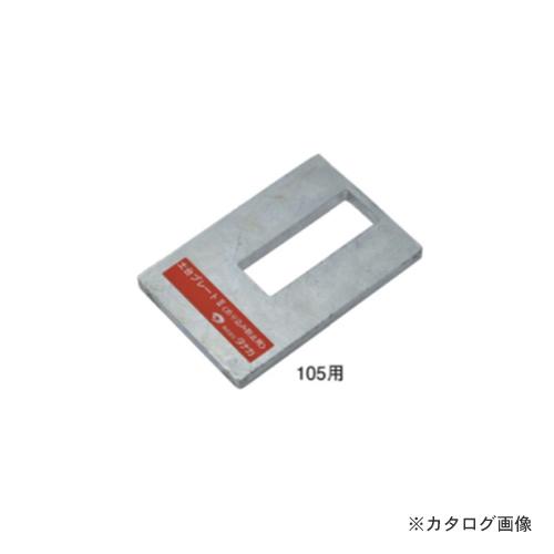 タナカ 土台プレートII (めり込み防止用) 105用 105×155×12 (6枚入) BT4105
