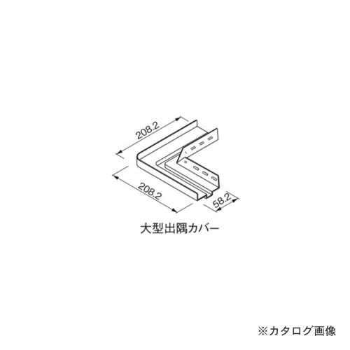 タナカ 大型出隅カバー グレッシュホワイト(G) 58.2×208.2×208.2 (10個入) DA8H03