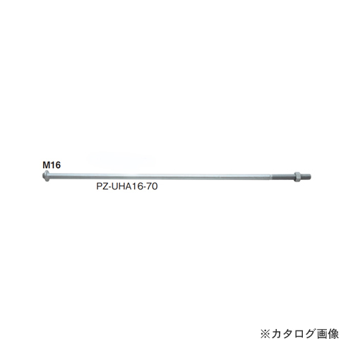カネシン PZユニハットアンカーボルト (20本入) PZ-UHA16-70(M16×700)