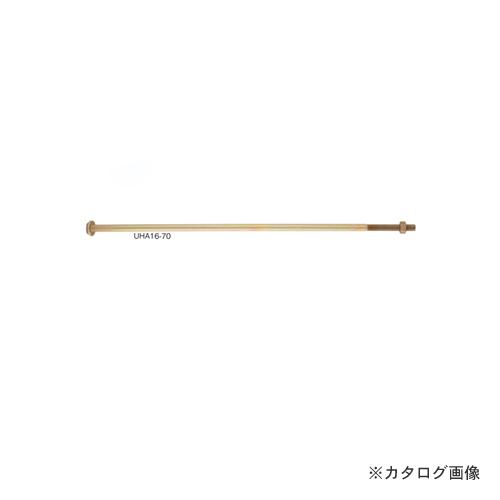 カネシン ユニハットアンカーボルト (20本入) UHA16-70(M16×700)