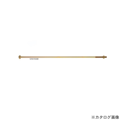 【限定製作】 カネシン ユニハットアンカーボルト (20本入) UHA16-80(M16×800), あなたのほしいインテリアのお店 49a52205