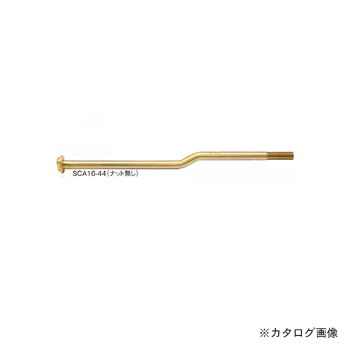 カネシン ショートクランクアンカーボルト (20本入) SCA16-44(ナット無し)(M16×440)