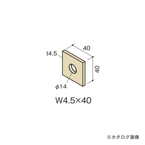 カネシン 角座金 (500枚入) W4.5×40