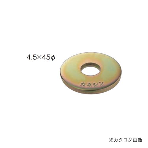 【運賃見積り】【直送品】カネシン 丸座金 (400枚入) 4.5×45φ