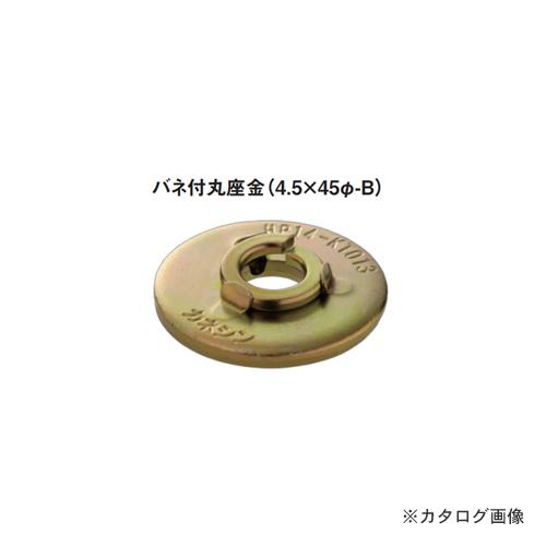 【運賃見積り】【直送品】カネシン バネ付丸座金 (400枚入) 4.5×45φ-B