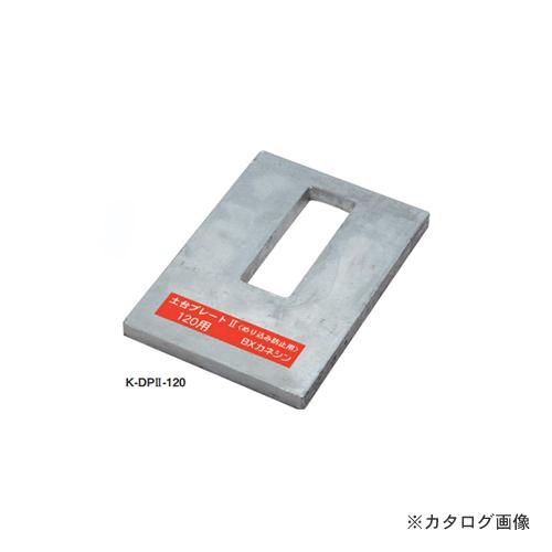 カネシン 土台プレートII (6枚入) K-DPII-120