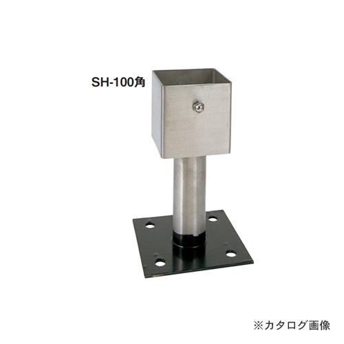 カネシン ステンレス装飾柱受 (10個入) SH-100角