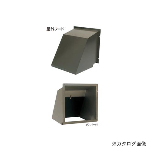 カネシン 屋外フード ニューブラウン (1台入) ダンパー付 WF-3030-FD