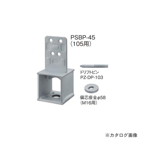 カネシン 高耐力柱脚金物45 (4個入) PSBP-45(105用)