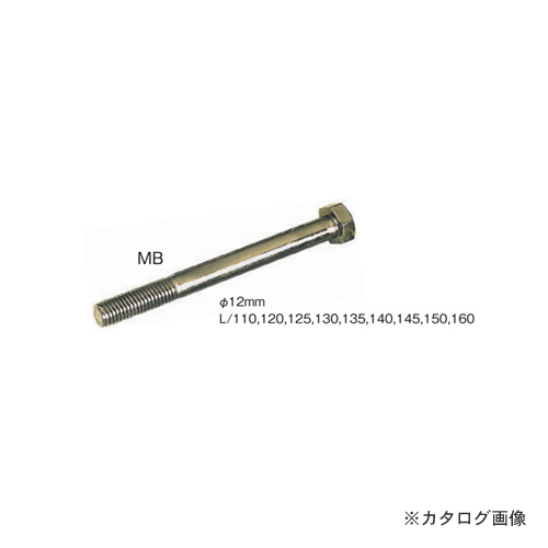 カネシン 中ボルト(バネナット付) (100本入) MB-140BN