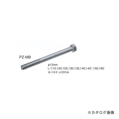 カネシン PZ中ボルト(Vロックナット付/タイプM専用) (100本入) PZ-MB-120VLN