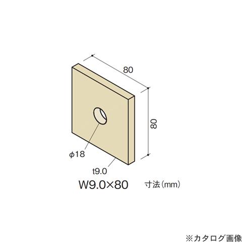 カネシン 角座金 (50枚入) W9.0×80