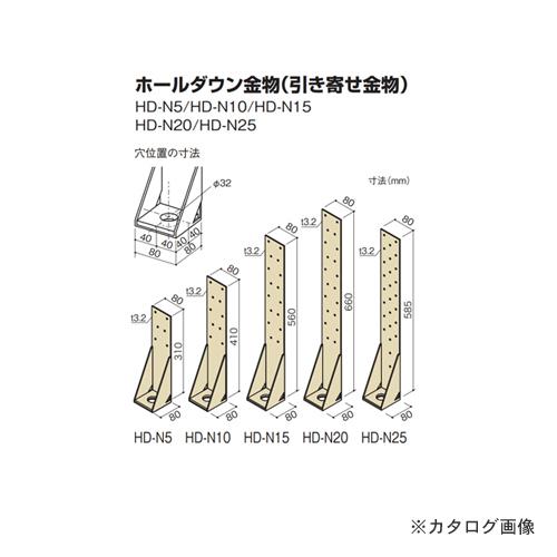 カネシン ホールダウン金物 (10個入) HD-N5