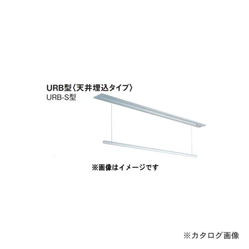 """カネシン ホスクリーン物干金物""""URB型"""" (1セット入) URB-S"""