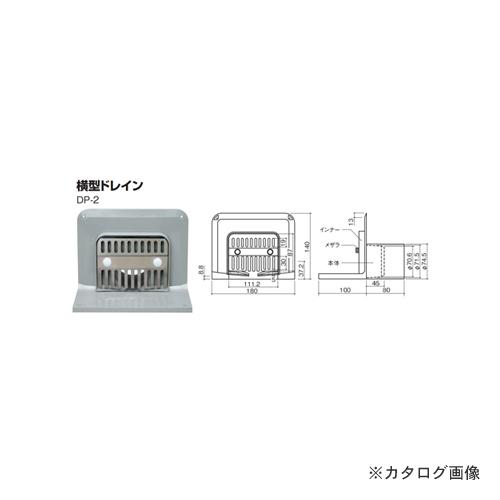 カネシン 横型ドレイン (20個入) DP-2