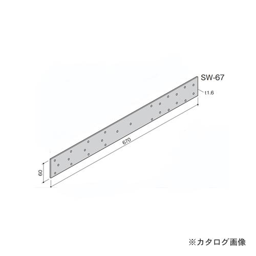 カネシン 帯金物 (50枚入) SW-67
