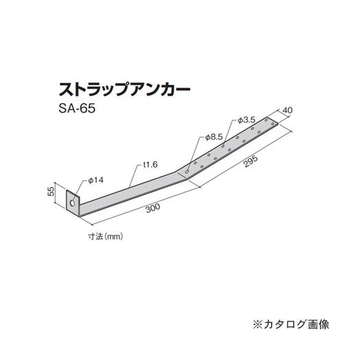 カネシン ストラップアンカー (50本入) SA-65