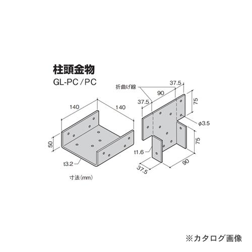 カネシン 柱頭金物 (50個入) PC