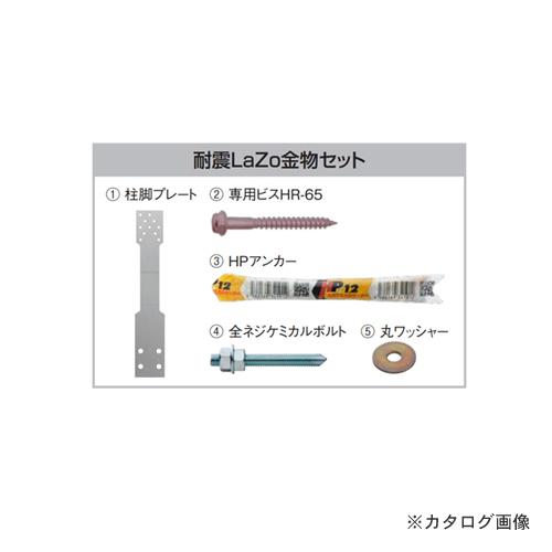 カネシン 耐震LaZo金物セット (1セット入)
