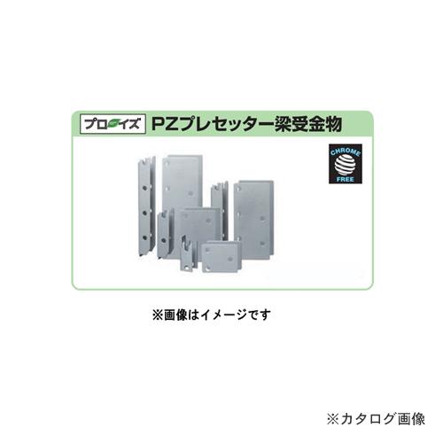 カネシン プレセッター梁受金物(プロイズタイプ) (60セット入) PS-10PZ