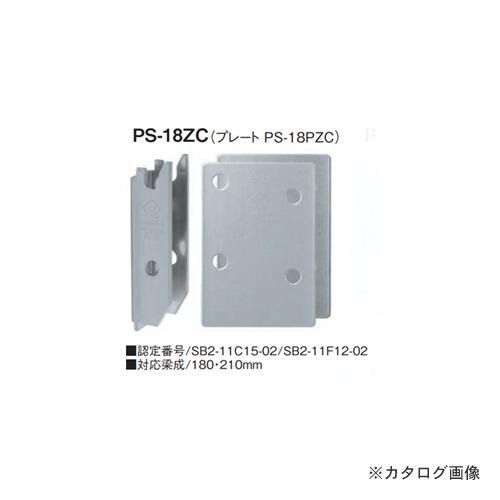 カネシン プレセッター梁受金物(ZCタイプ) (40セット入) PS-18ZC