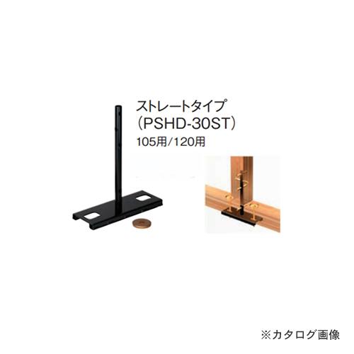 カネシン プレセッター柱脚金物 (5個入) PSHD-30ST(120用)