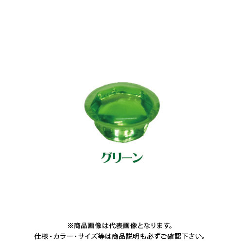 ダンドリビス クリスタルキャップ(グリーン) 600個入 8号 C-CCXGRX-PX