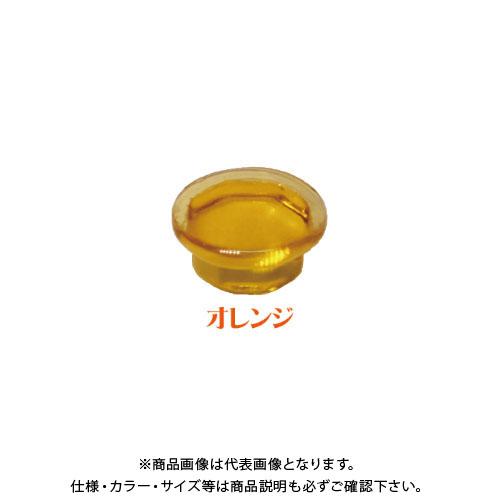 ダンドリビス クリスタルキャップ(オレンジ) 600個入 8号 C-CCXRGX-PX