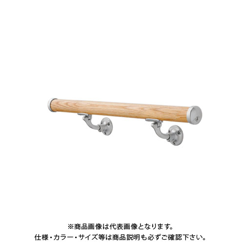 【12/5限定 ストアポイント5倍】【運賃見積り】【直送品】浅野金属工業 ASANO 壁付用手摺(集成材)φ35×2000 L型自在 HL AK43942H-20