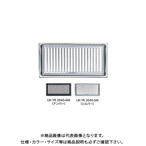 宇佐美工業 床下換気口 蘭 ボックスタイプ リフォーム住宅推奨品(後付施工) アンバー (10×3入) YR2040-AM