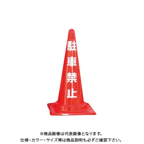 【直送品】安全興業 定番標語入 Cコーン 駐車禁止コーン (25入) CCR-01