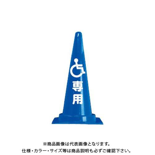 【直送品】安全興業 ピクトサイン入コーン 身障者マーク入 (25入) CCP-1