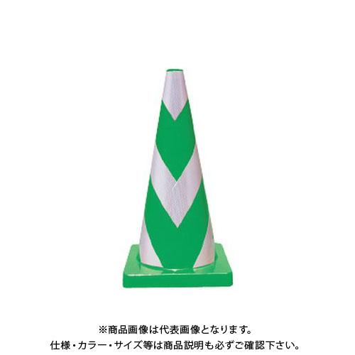 【直送品】安全興業 Wコーン 緑白 高輝度反射付 (10入) KEY-794BK