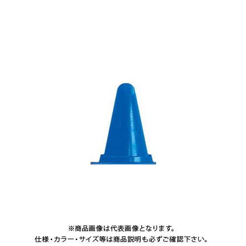 【直送品】安全興業 ミニミニコーン青 (30入) MMCB 青