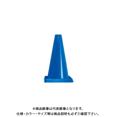 【直送品】安全興業 ミニコーン 青 (20入) CCB-450