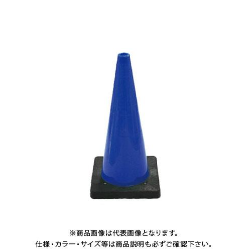 【直送品】安全興業 AZコーン3.0 青 反射無し (8入) 3.0SB