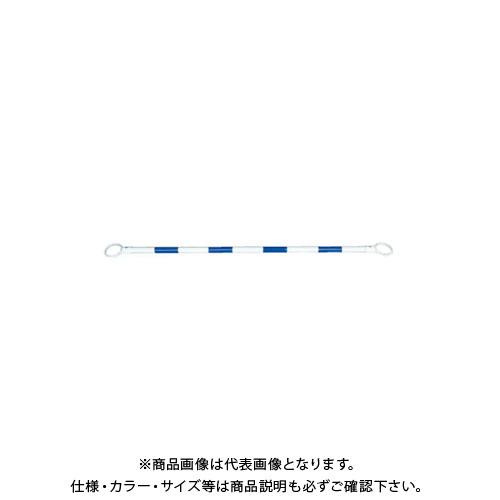 【直送品】安全興業 コーンバー 34×1.5M 青白 (40入) CB3415VW