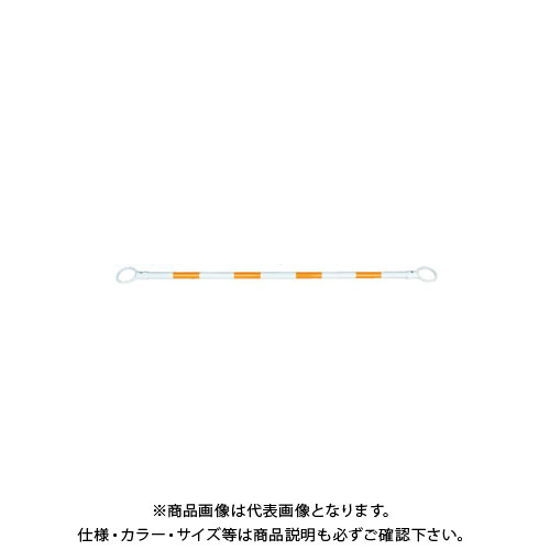 【直送品】安全興業 コーンバー 34×1.5M 黄白 (40入) CB3415YW