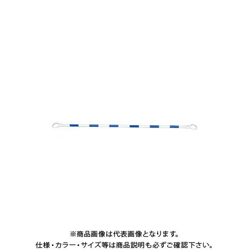 【直送品】安全興業 コーンバー 34×2.0M 青白 (40入) CB3420VW