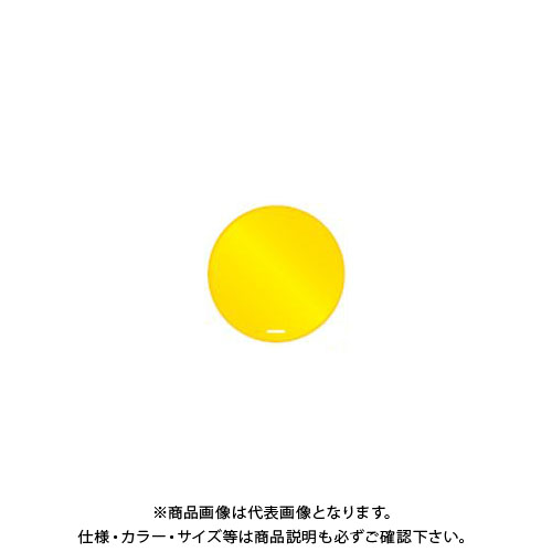 【直送品】安全興業 コーントップサイン 無地 (丸) 黄 ハカマ付 (20入) CTS
