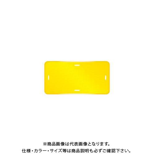 【直送品】安全興業 コーントップサイン 無地 (角) 黄 ハカマ付 (20入) CTS