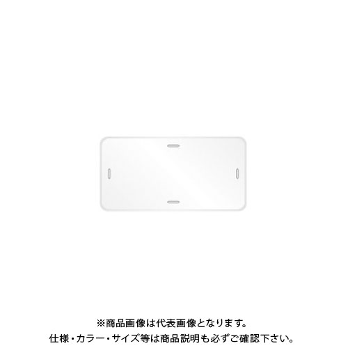 【直送品】安全興業 コーントップサイン 無地 (角) 白 ハカマ付 (20入) CTS